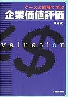 ケースと図解で学ぶ企業価値評価