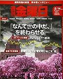 週刊金曜日 2020年8/7・8/14合併号 [雑誌]