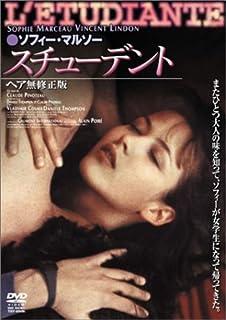 スチューデント ヘア無修正版 [DVD]