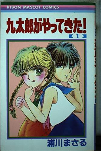 九太郎がやってきた! 1 (りぼんマスコットコミックス)