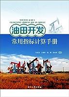 油田开发常用指标计算手册