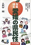 なるほど愛媛の県民性―統計資料と文学作品にみる「愛媛人」像