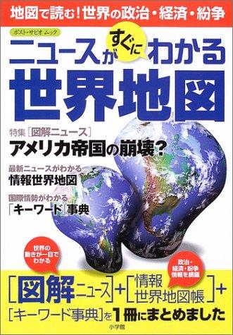 ニュースがすぐに分かる世界地図 (ポスト・サピオ ムック)