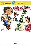 アルプスの少女 (21世紀版・少年少女世界文学館 第16巻)