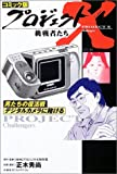 プロジェクトX挑戦者たち 男たちの復活戦デジタルカメラに賭ける コミック版 (〔19〕)