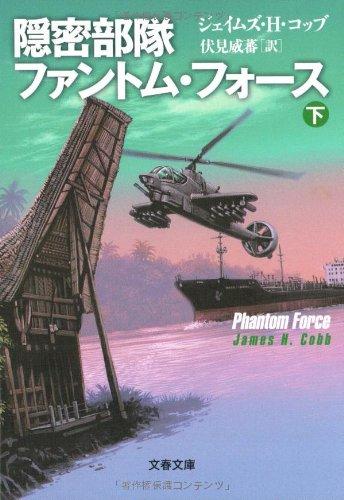 隠密部隊ファントム・フォース(下) (文春文庫)