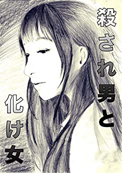 [三吉祐司]の殺され男と化け女: 狂気に満ちた深い愛 (Viola Records)