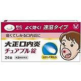 【第3類医薬品】大正口内炎チュアブル錠 24錠