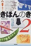 The  Tech-basic living of the pros teach (2001) ISBN: 4022576359 [Japanese Import]