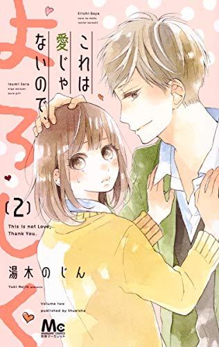 これは愛じゃないので、よろしく 2 (マーガレットコミックス)