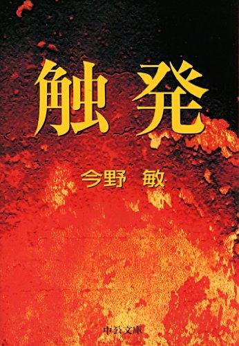 触発 警視庁捜査一課・碓氷弘一 (中公文庫)