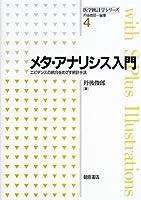 メタ・アナリシス入門―エビデンスの統合をめざす統計手法 (医学統計学シリーズ)