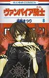 ヴァンパイア騎士 8 (花とゆめCOMICS)