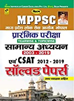 Kiran MPPSC Prelim Exam Yearwise and Topicwise General Studies 2003-2019 and CSAT 2012-2019 Solved Papers (Hindi Medium)(3107)
