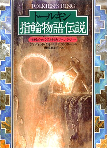 トールキン 指輪物語伝説―指輪をめぐる神話ファンタジー