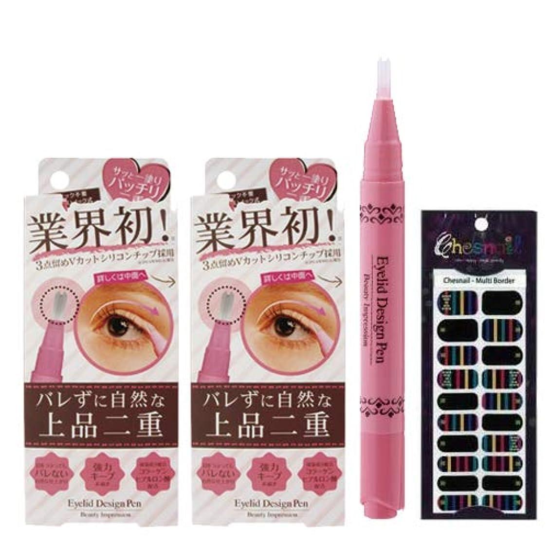 エラースローガン彼女はBeauty Impression アイリッドデザインペン 2ml (二重まぶた形成化粧品) ×2個 + チェスネイル(マルチボーダー)セット
