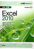 情報活用 Excel2010―Windows対応 (30時間アカデミック)