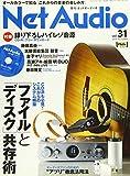 Net Audio(ネットオーディオ) Vol.31