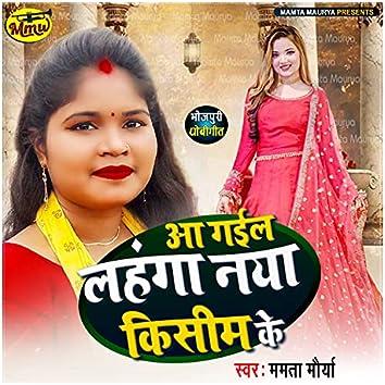 Aa Gail Lahanga Naya Kisim Ke (Bhojpuri Song)