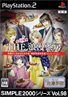 SIMPLE 2000シリーズ Vol.98 THE浪漫茶房