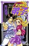 戦え!梁山泊史上最強の弟子(5) (少年サンデーコミックス)