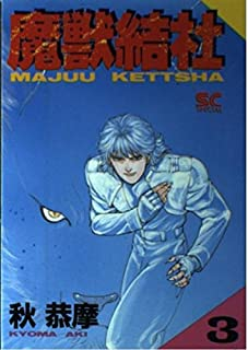 魔獣結社 3 (少年キャプテンコミックススペシャル)