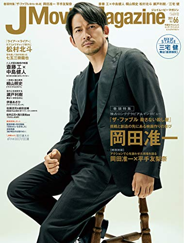 『J Movie Magazine Vol.66【表紙:岡田准一『ザ・ファブル 殺さない殺し屋』】 (パーフェクト・メモワール)』のトップ画像