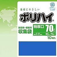 【ケース販売】 ポリハイ ごみ袋 70L特厚 0.05 青 (LP-7050BL) 10枚入×25冊