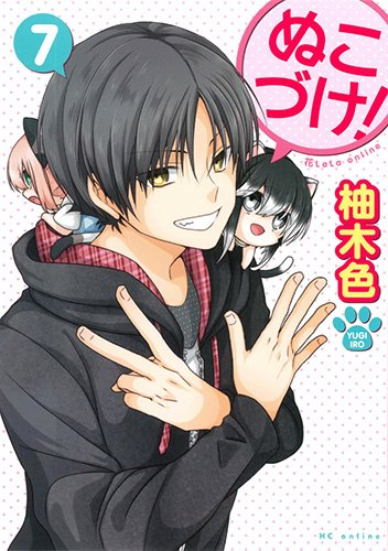 ぬこづけ! 7 (花とゆめCOMICS)