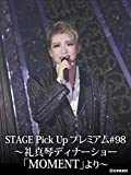 STAGE Pick Up プレミアム#98~礼真琴ディナーショー「MOMENT」より~
