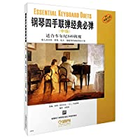classical piano four hands will play (Intermediate) [paperback](Chinese Edition)