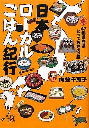 日本ローカルごはん紀行-47都道府県とっておきの一膳 (講談社+α文庫)