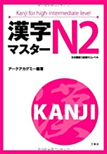 kanji master n2