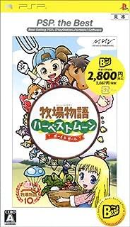 牧場物語 ハーベストムーン ボーイ&ガール PSP the Best