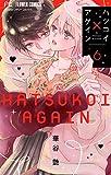 ハツコイ×アゲイン【マイクロ】(6) (フラワーコミックス)