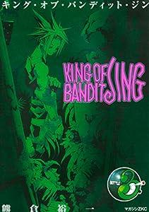 KING OF BANDIT JING 3巻 表紙画像