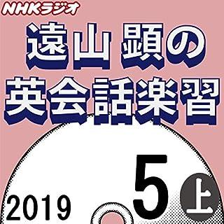 NHK 遠山顕の英会話楽習 2019年5月号(上)                   著者:                                                                                                                                 遠山 顕                               ナレーター:                                                                                                                                 遠山顕/Carolyn Miller/Jeff Manning                      再生時間: 1 時間  10 分     レビューはまだありません。     総合評価 0.0