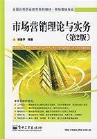 市场营销理论与实务(第2版)