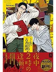 うしみつどきどき古書店譚 (NUUDE COMICS)