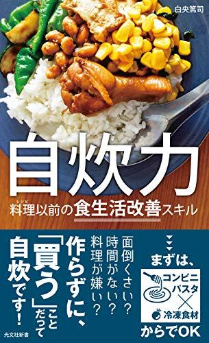 自炊力~料理(レシピ)以前の食生活改善スキル~ (光文社新書) - 白央 篤司