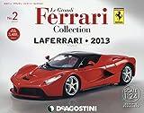 レ グランディ フェラーリ 2号 (LAFERRARI 2013) 分冊百科 (モデル付) (レ グランディ フェラーリ コレクション)