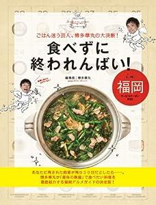 食べずに終われんばい! in 福岡 ~ごはん迷う芸人、博多華丸の大決断!~
