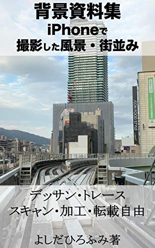 Background material collection at Scenery / Cityscape taken with iPhone (Japanese Edition)