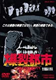 爆裂都市 BURST CITY[DVD]