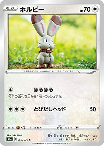 ポケモンカードゲーム S1a 059/070 ホルビー 無 (C コモン) 強化拡張パック VMAXライジング