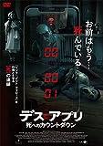 デス・アプリ 死へのカウントダウン[DVD]