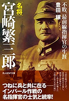 [豊田穣]の名将宮崎繁三郎 不敗、最前線指揮官の生涯