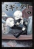 ミギとダリ 4 (HARTA COMIX)