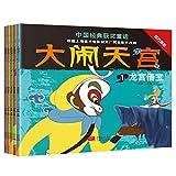 DEALBUHK 5 Libros Chino clásico galardonado Hadas Cuento de Hadas Viaje al Oeste Comic Libro para niños Reservar Dibujos Animados Pinyin Story Book Estimular el interés de los niños por la Lectura.