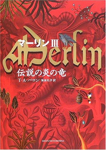 伝説の炎の竜 (マーリン 3)の詳細を見る
